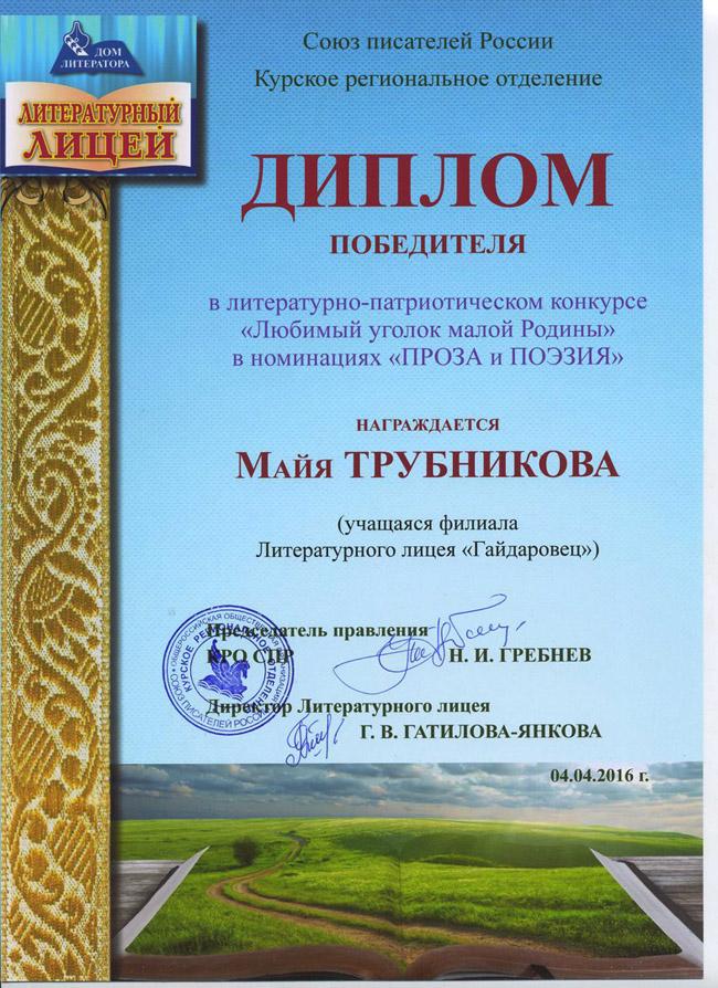 Конкурс писателей в россии